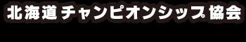 Hokkaido Championship Association