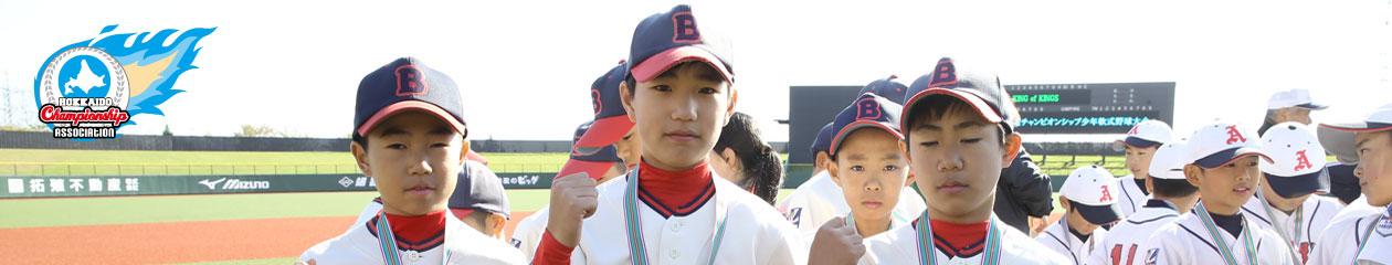 北海道チャンピオンシップ協会Official Site